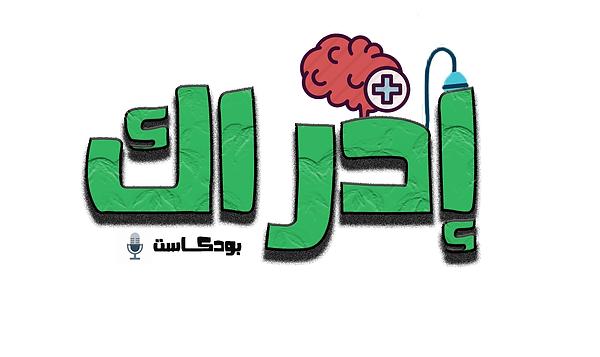 شعار-مبادرة-إدراك-.png