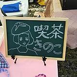 喫茶きのこ1.jpg