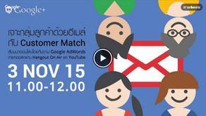 Google Event : เจาะกลุ่มลูกค้าด้วยอีเมล์ กับ Customer Match