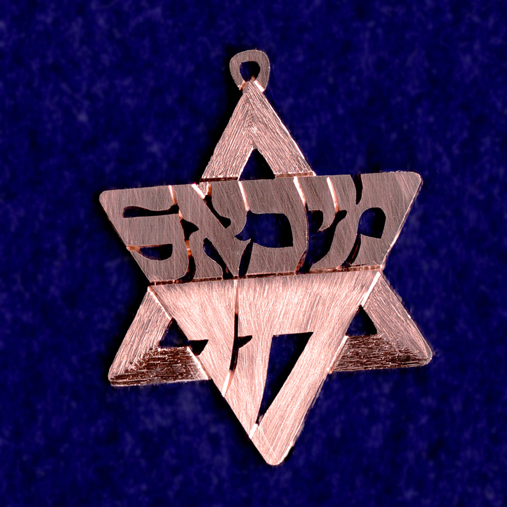 hebrew-magen-david_name_personalized_necklace