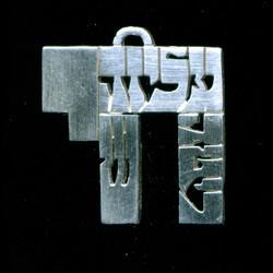 personalized_silver_chai_hebrew_necklace