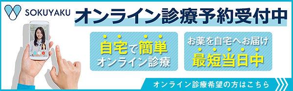 オンライン診療予約受付中1.jpg