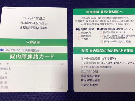 🍃緑内障連絡カードを導入しました!