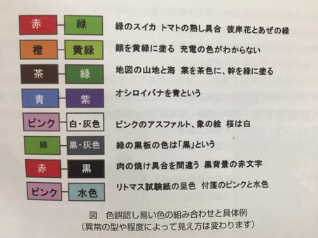 色覚について