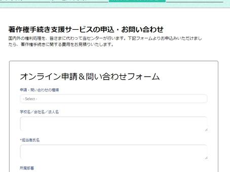 WEBからの手続き申請フォームを新設しました。