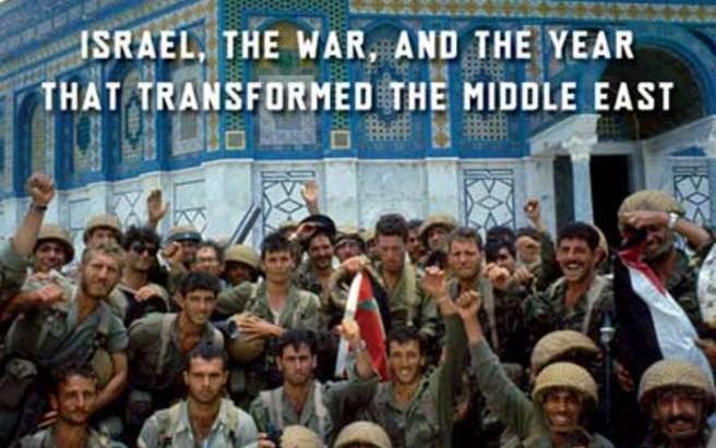 """Том Сегев, """"1967. Израиль, война и год, который изменил Ближний Восток"""""""