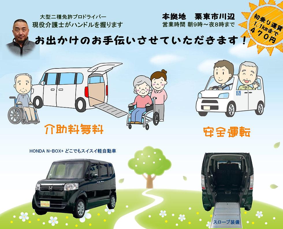 介護タクシーページ.jpg