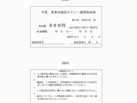 福祉タクシー運賃助成券