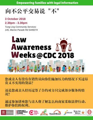 03.10.18 - Consumer Protection (Mandarin