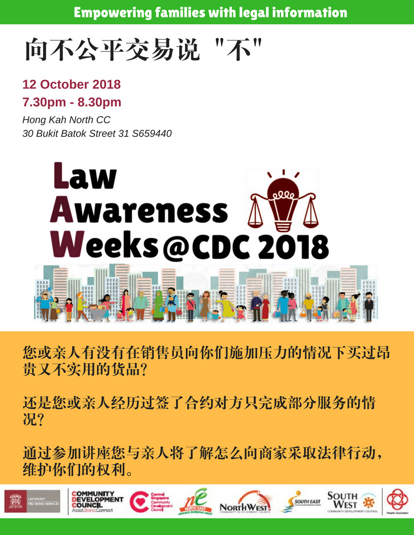 12.10.18 - Consumer Protection (Mandarin