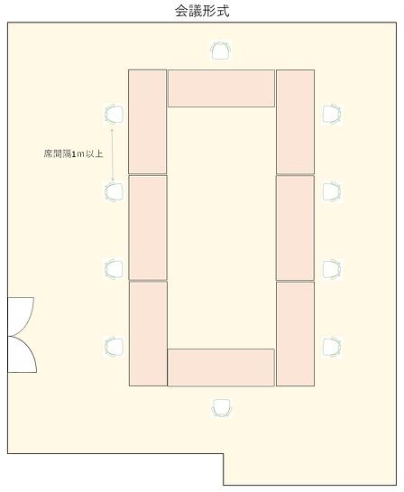 レイアウト図(コロナ対策2).png