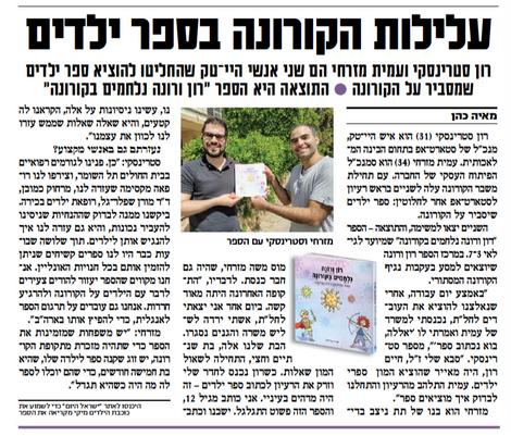 כתבה בישראל היום