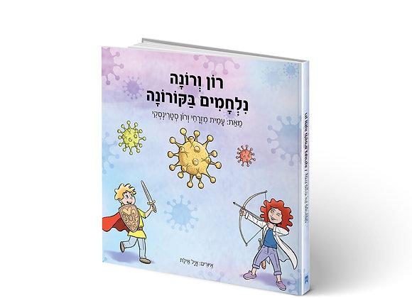 רון ורונה נלחמים בקורונה - ספר ילדים בכריכה קשה