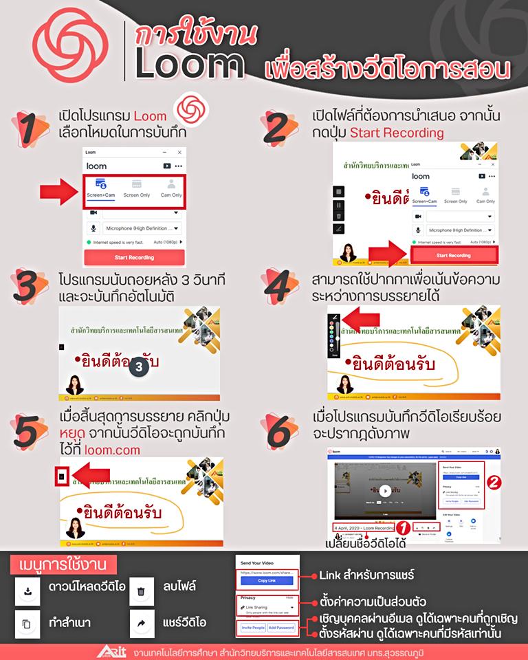 15 Loom เพื่อสร้างวีดีโอการสอน_n.png