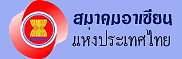 สมาคมอาเซียน.png