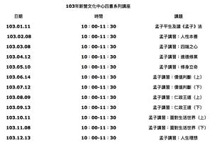 元亨書院-台南新營薪園講堂 103年新營文化中心四書系列講座
