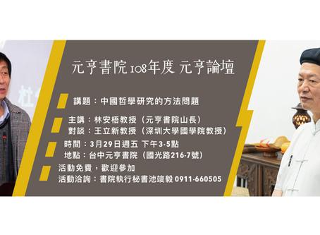 元亨論壇:林安梧教授「中國哲學研究的方法問題」
