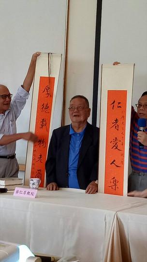 「蔡仁厚教授九十壽慶——當代新儒家的奮鬥」