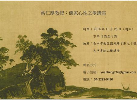 元亨書院─蔡仁厚教授「儒家心性之學(二)」