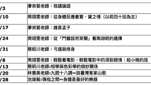 元亨書院 ─ 2013暑期茶席講會