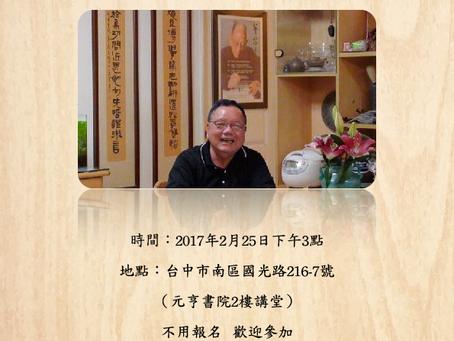 元亨書院─蔡仁厚教授「儒家心性之學(三)」