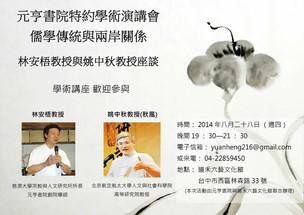 元亨書院特約學術講會 「儒學傳統與兩岸關係」