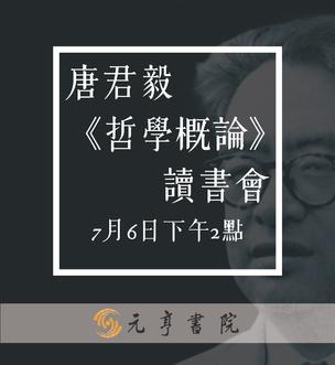 元亨書院讀書會——唐君毅《哲學概論》