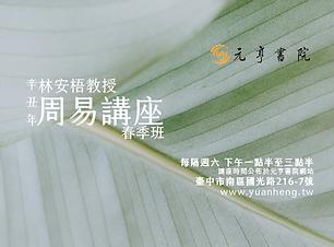 辛丑年春季周易講座書院網頁slide_工作區域 1.png