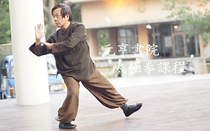 太極拳Slide-02-02.png