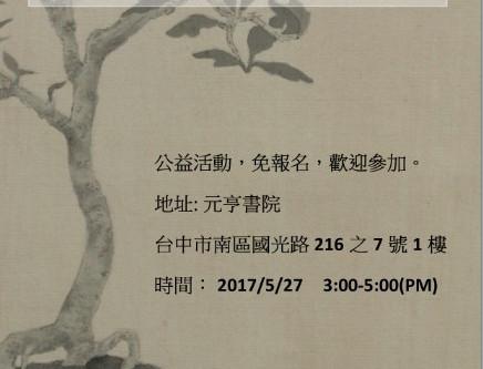 元亨書院─蔡仁厚教授「儒家心性之學(四)」