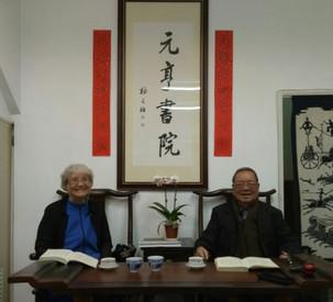 蔡仁厚教授與元亨書院——敬賀  蔡教授九十嵩壽