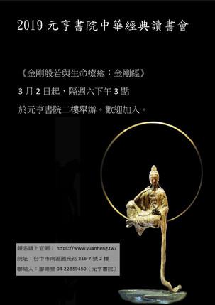元亨書院講會訊息-中華經典誦讀講習會