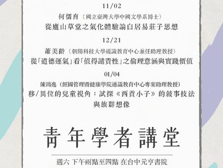 【最新講座】元亨書院青年學者講堂(二)