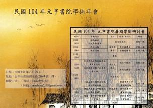 元亨書院─104年學術年會