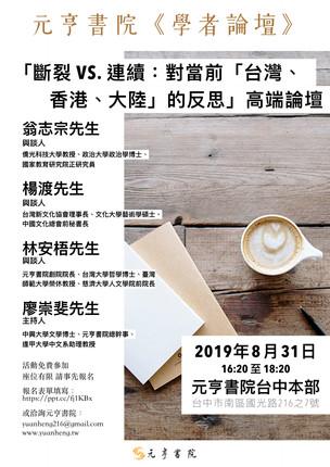 元亨書院《學者論壇》 「斷裂 VS. 連續:對當前「台灣、香港、大陸」的反思」高端論壇