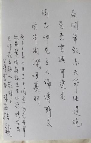林安梧教授短文——敬悼 華教前輩 陸庭諭老先生