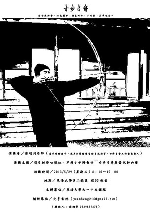 寸步弓箭 ─ 蔡明川老師演講