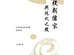 新書上架-後新儒家與現代之後:林安梧教授回甲誌慶學術論集