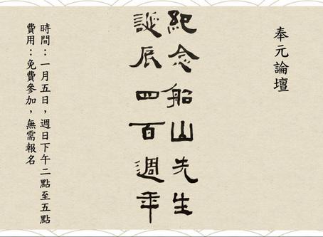 【活動訊息】紀念船山先生誕辰四百週年