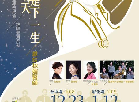 活動分享-靜宸合唱團復團10週年音樂會