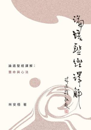 新書資訊 —《論語聖經譯解:慧命與心法》 林安梧教授 著