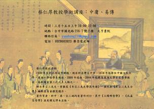 元亨書院蔡仁厚教授專題講座——「易傳、大學、中庸」