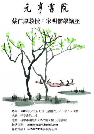 元亨書院─蔡仁厚教授「宋明儒學專題講座」