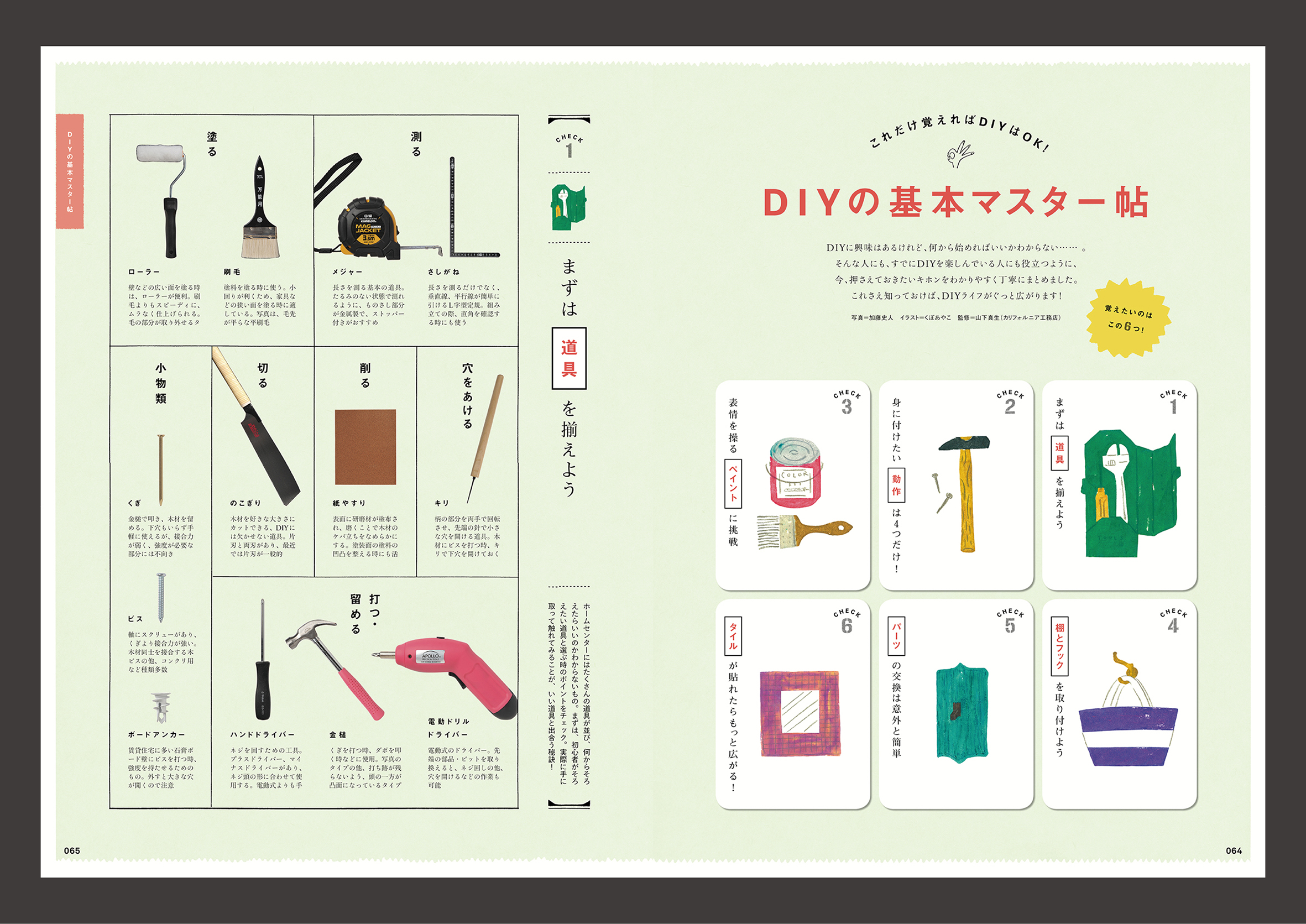 DIY_6