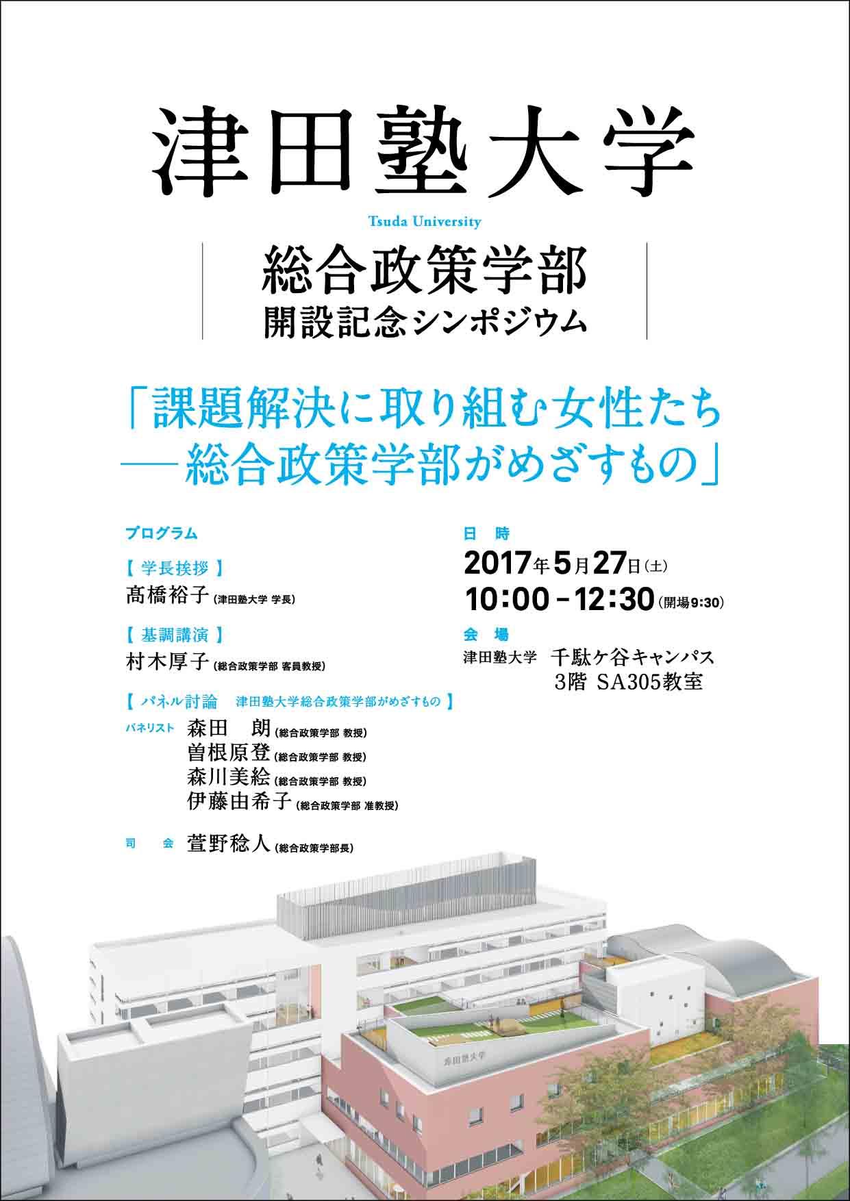 Tsuda University
