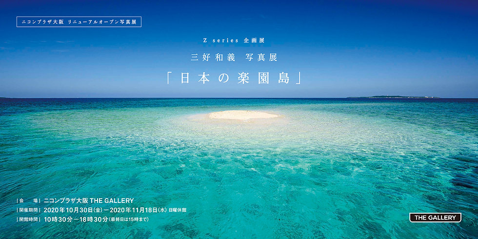 Kazuyoshi Miyoshi_4.jpg