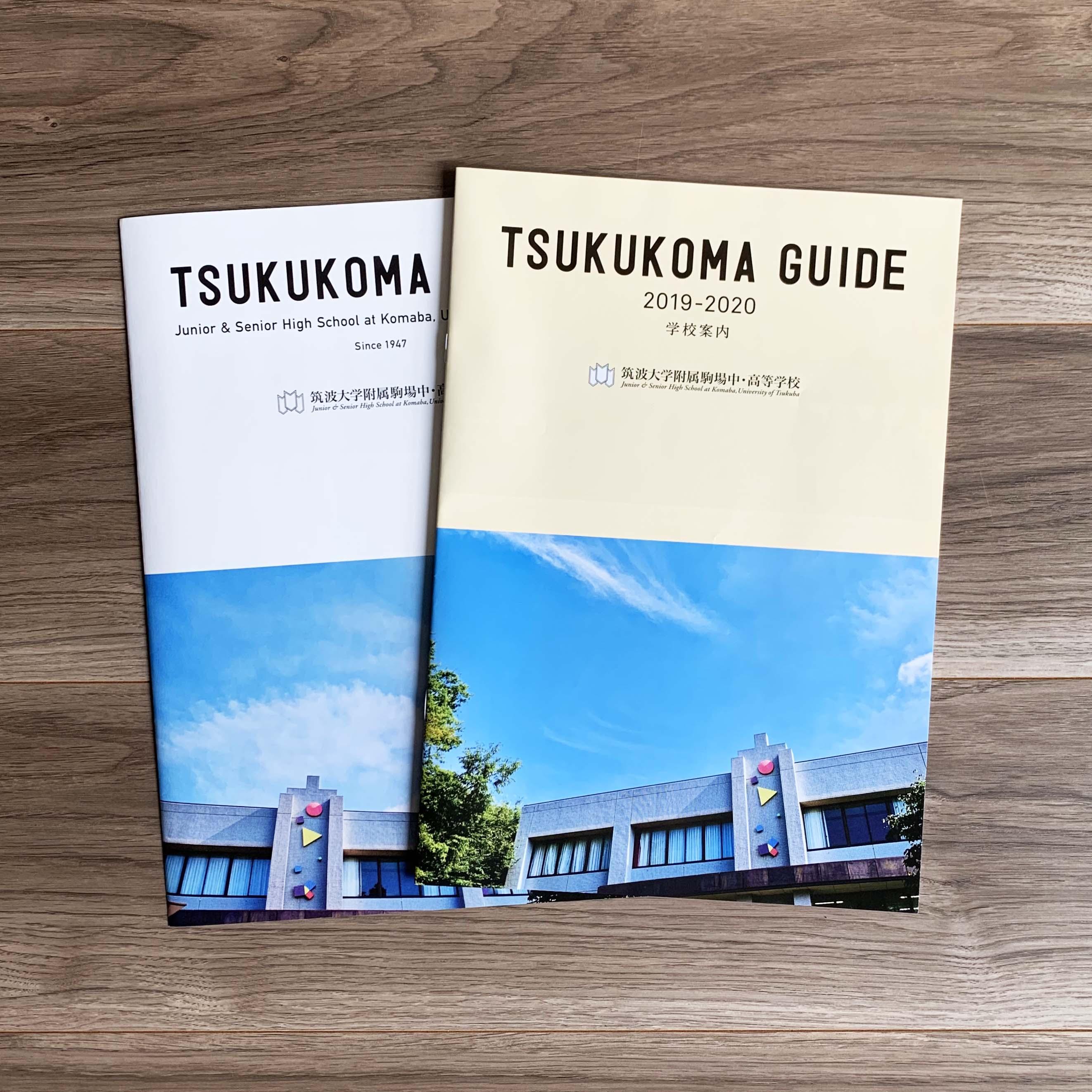 TSUKUKOMA 2019-2020