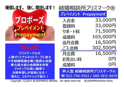 料金プレペイメント2021.3.png