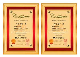 0 仲人アカデミー結婚カウンセラー資格2021.7.png