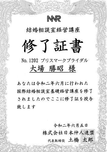 国際結婚相談室経営講座修了証書.jpg